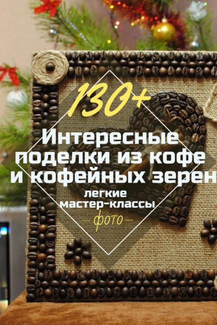 необычные и интересные поделки из кофе и кофейных зерен