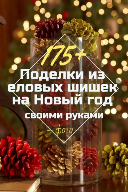 Поделки из еловых шишек на Новый год