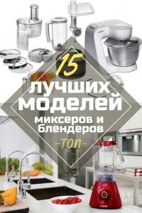 ТОП-15 Рейтинга миксеров и блендеров. Лучшие модели 2018 года. Что лучше и полезней на кухне?