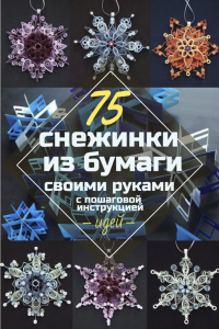 Снежинки из бумаги своими руками — Простые и объемные. 75+ Фото с Пошаговой инструкцией. Украшаем дом к празднику (+Отзывы)