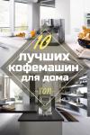 ТОП-10 лучших Кофемашин в 2018 году для дома — Для гурманов и ценителей вкусного кофе. Как и какую выбрать-