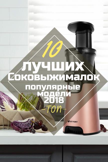 ТОП-10 Лучших Соковыжималок