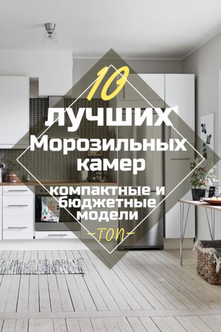ТОП-10 рейтинга Морозильных камер