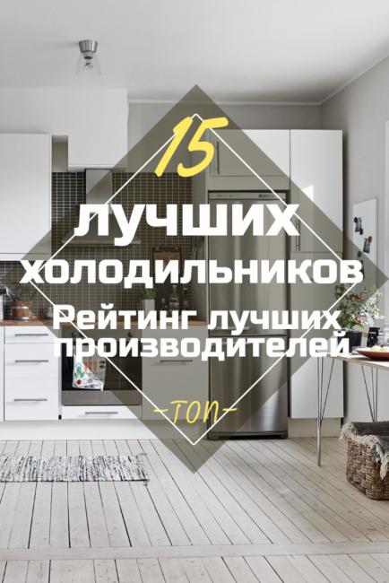 ТОП 15 холодильников по качеству и надежности