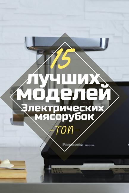 ТОП-15 Электрических мясорубок