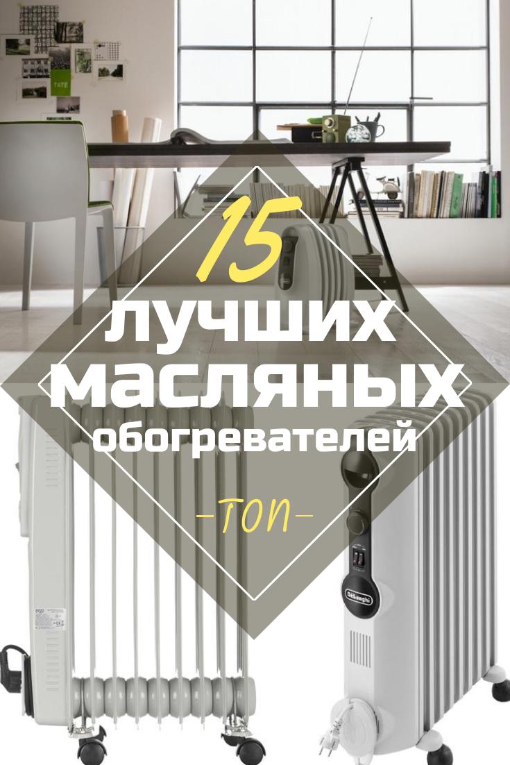 Рейтинг лучших масляных обогревателей для квартиры