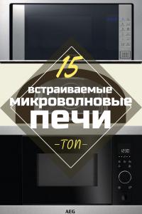 ТОП-15 Рейтинг самых лучших встраиваемых Микроволновых печей. Подогреваем быстро и с комфортом