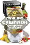 ТОП-15 рейтинга лучших сушилок для фруктов и овощей. Как выбрать правильно-