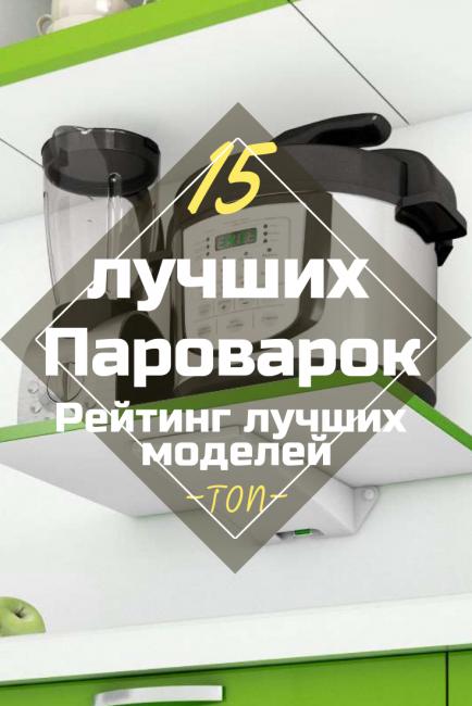 ТОП-15 рейтинга Популярных Пароварок 2018 года