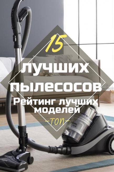 ТОП-15 Самых популярных и надежных пылесосов 2018 года