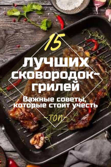 ТОП-15 сковородок-грилей для домашнего использования