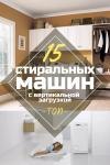 ТОП-15 стиральных машин с вертикальной загрузкой — когда места мало, а нужно много (1)