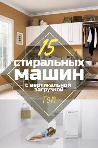 ТОП-15 стиральных машин с вертикальной загрузкой — когда места мало, а нужно много