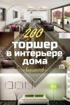 Торшер в доме- Элемент декора или способ создания стиля и уюта- 200+ (Фото) напольных вариантов для гостиной, спальни и кухни