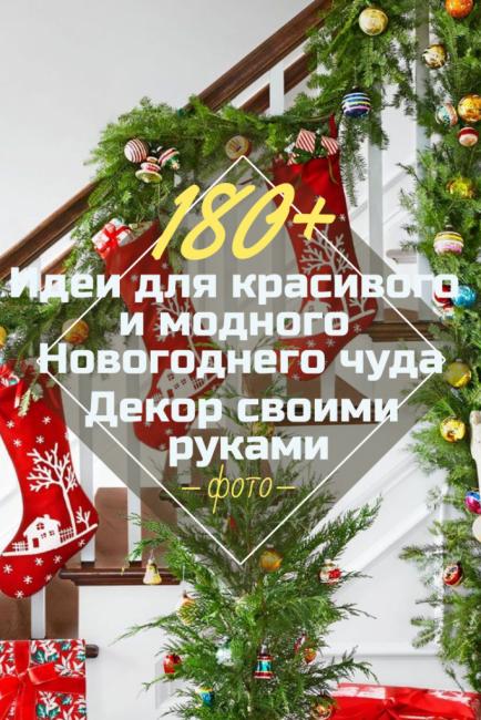 Идеи для красивого и модного Новогоднего чуда