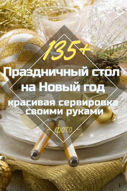 Как сделать стол на Новый 2019 год действительно праздничным и бюджетным-
