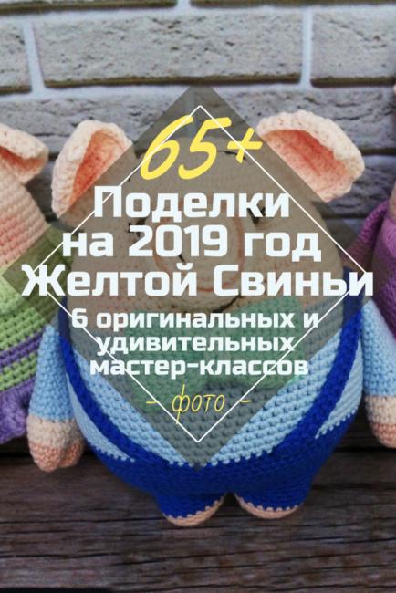 Поделки на 2019 год Желтой Свиньи