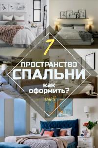 Размещение картин в спальне над кроватью по фен-шуй: Как оформить пространство. 170+(Фото) ярких и стильных акцентов