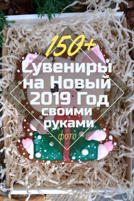 Сувениры на Новый 2019 Год
