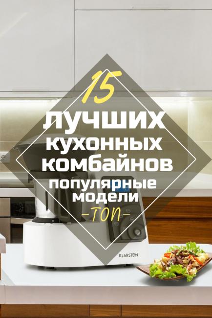 ТОП-15 лучших кухонных комбайнов