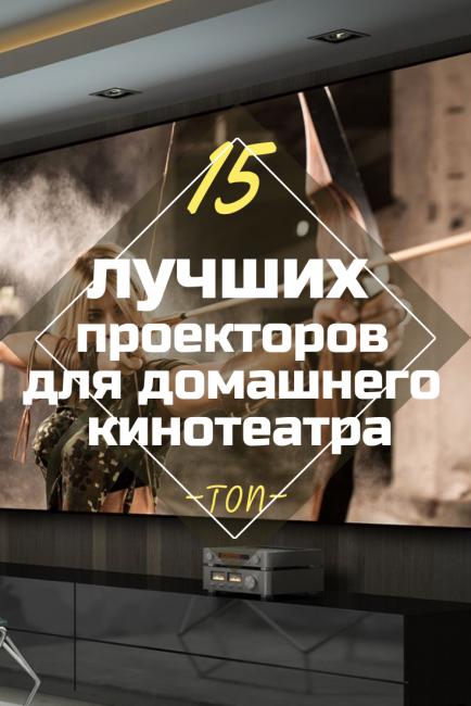 ТОП-15 лучших проекторов для домашнего кинотеатра