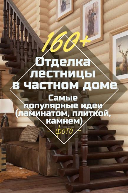 Отделка лестницы в частном доме