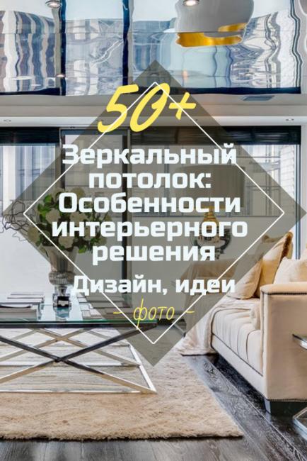 Зеркальный потолок- Особенности интерьерного решения
