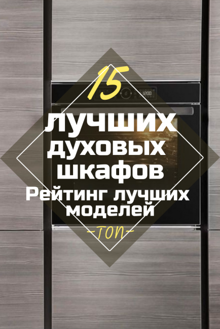 ТОП-15 рейтинга Самых популярных моделей духовых шкафов