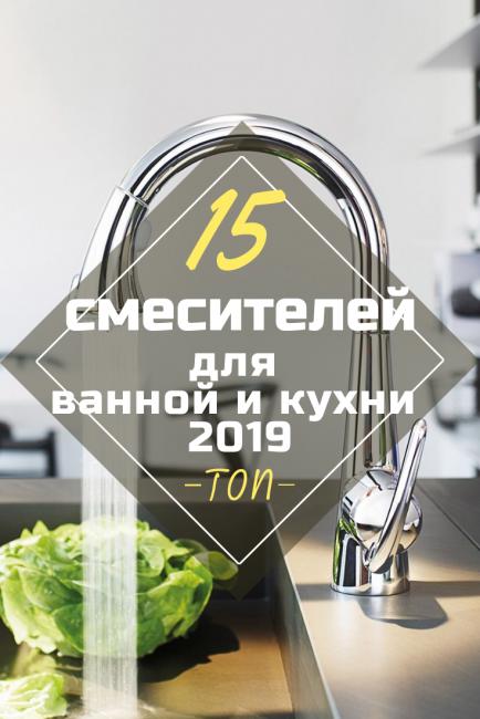 ТОП-15 рейтинга смесителей для ванной и кухни