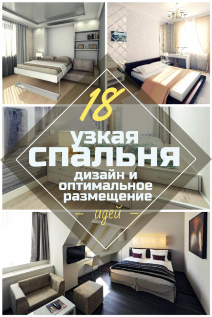 Узкая спальня - дизайн и оптимальное размещение