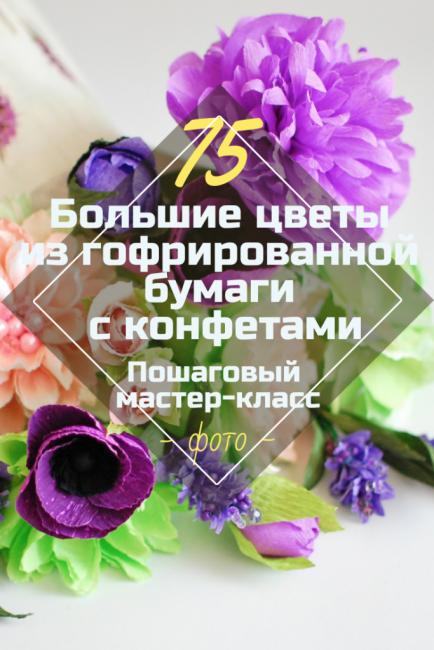 большие цветы из гофрированной бумаги с конфетами
