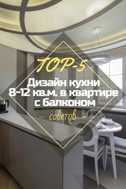 Дизайн кухни 8-12 кв.м. в квартире с балконом