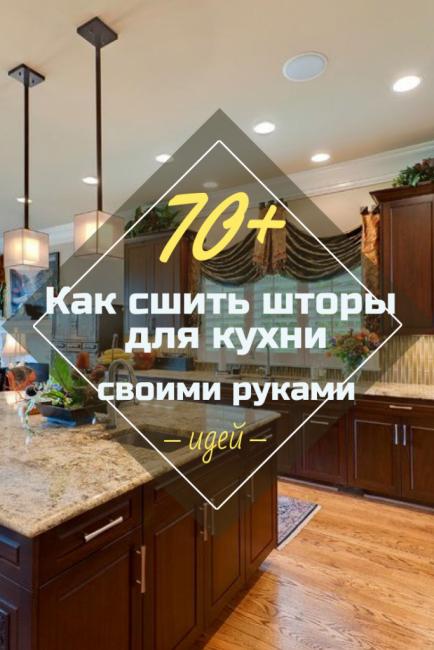 Как сшить шторы для кухни
