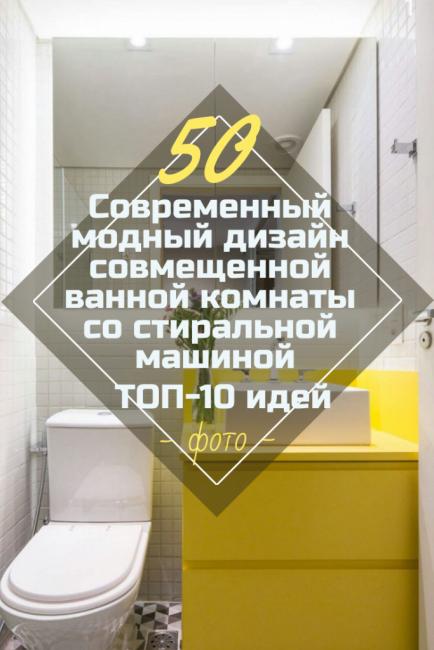 Современный модный дизайн совмещенной ванной комнаты со стиральной машиной