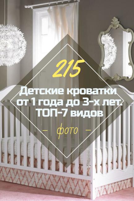 Детские кроватки от 1 года до 3-х лет