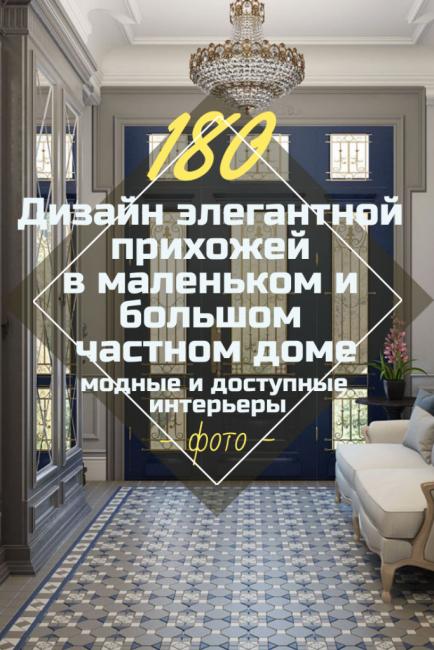 Дизайн элегантной прихожей в маленьком и большом частном доме