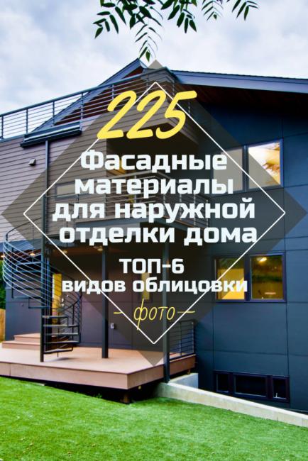 Фасадные материалы для наружной отделки дома