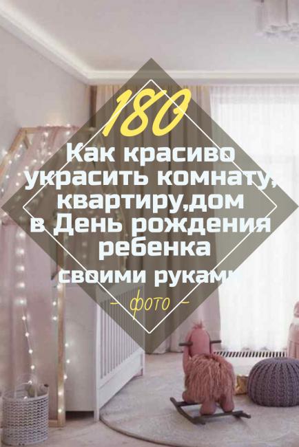 Как красиво украсить комнату, квартиру или дом в День рождения ребенка
