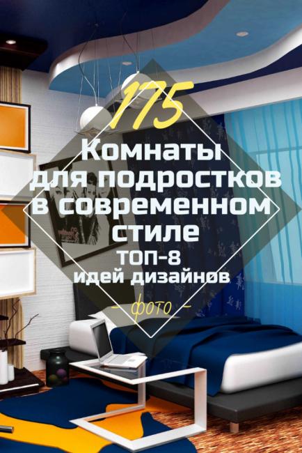 Комнаты для подростков мальчиков и девочек в современном стиле