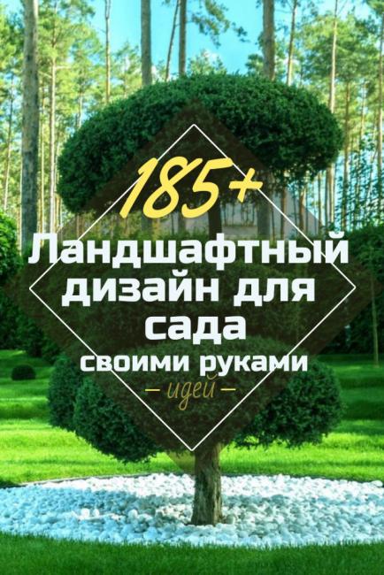 Ландшафтный дизайн для сада