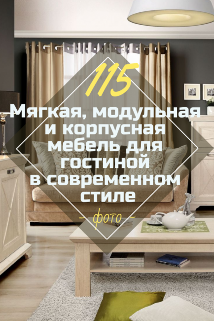 Мягкая, модульная и корпусная мебель для гостиной в современном стиле