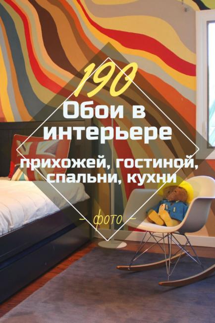 Обои в интерьере (прихожей, гостиной, спальни, кухни)