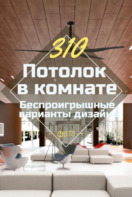 Потолок в комнате