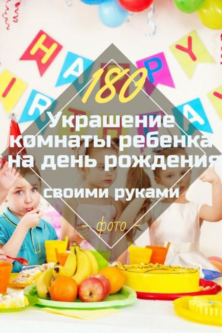Украшение комнаты ребенка на день рождения
