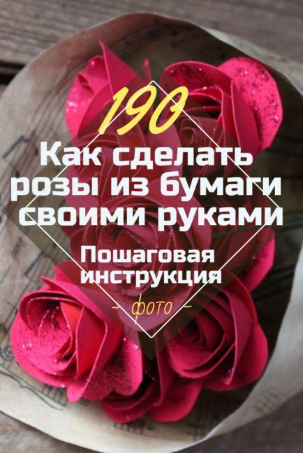 Как сделать розы из бумаги своими руками