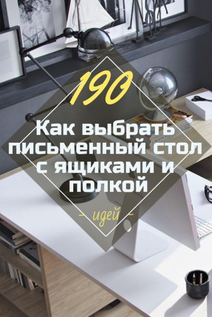 Как выбрать письменный стол с ящиками и полкой