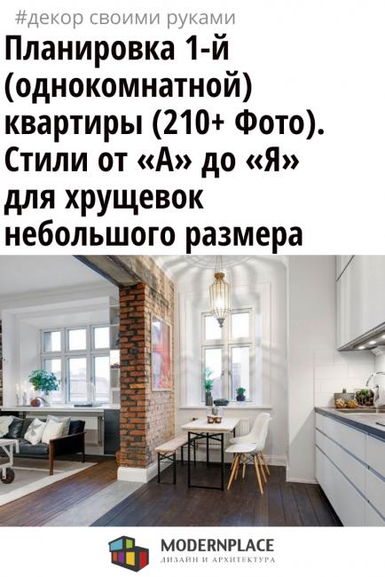 Планировка 1-й (однокомнатной) квартиры