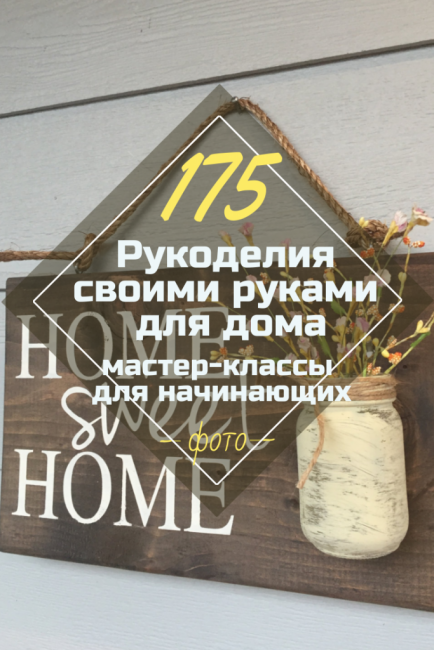 Рукоделия своими руками для дома