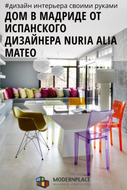 Современный и смелый интерьер большого дома в Мадриде от испанского дизайнера Nuria Alia Mateo