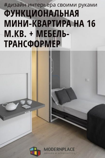 Функциональная мини-квартира всего на 16 кв.м. + мебель-трансформер
